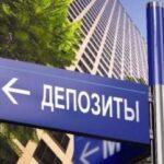 Лазейки для досрочного снятия депозитов в Украине